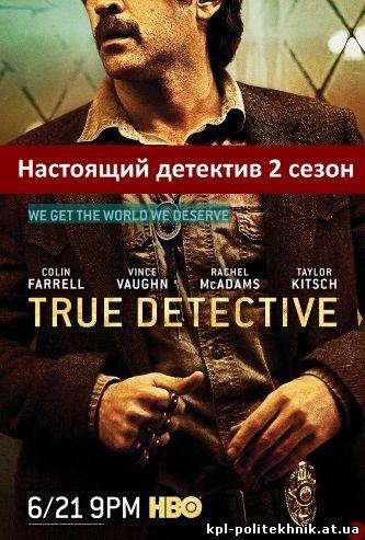 Настоящий детектив сезон 1,2 (2014) смотреть онлайн или ...