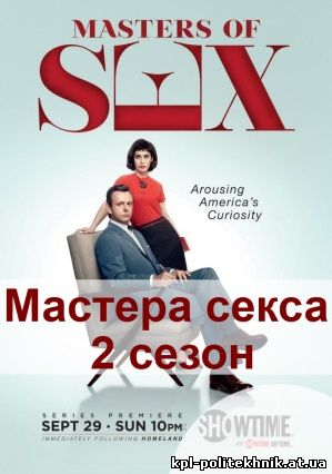 мастера секса сериал hd