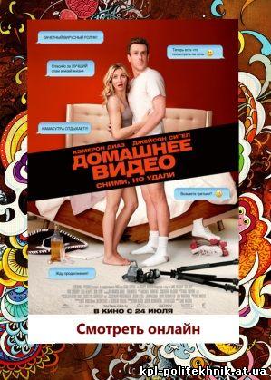 Смотреть онлайн фильм на русское кино