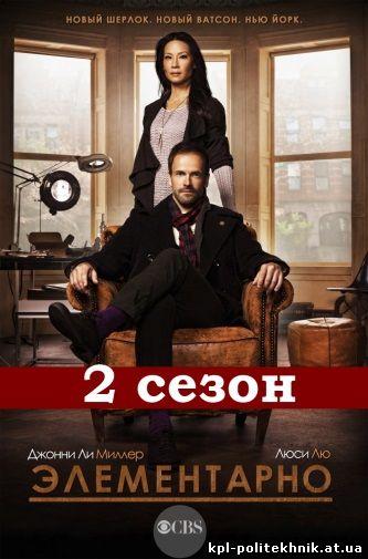 Элементарно 123456 сезон смотреть онлайн в HD