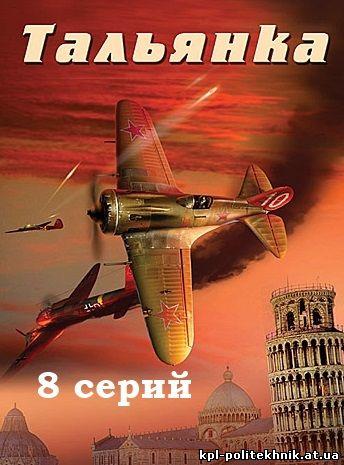 Тальянка фильм 3 Серия